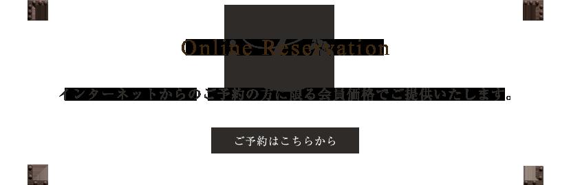 reservation_bnr